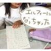 くもん算数プリントに国語が降臨の画像