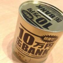 500円玉貯金!