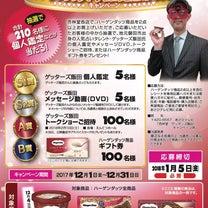 ゲッターズ飯田バスツアーを毎年やっていますがの記事に添付されている画像