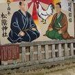 先日、松陰神社にいき…