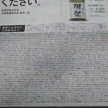 獺祭が読売新聞にど~…