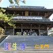 勝浦保養所初日の夜・カラオケ・温泉・寿司、翌日は誕生寺に詣でて・海を見つめて帰ります。
