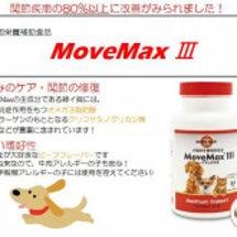 商品紹介 ―Move…
