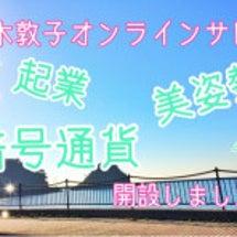 鈴木敦子オンラインサ…