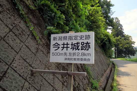 【写1】今井城