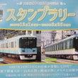京阪大津線800系2…
