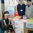 仙台の環境について学…