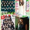 欅坂46 #平手 #守屋 / 『日本有線大賞』『FNS歌謡祭』#乃木坂46 #小栗有以
