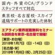 【東京・名古屋 無料…