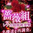 真紅の薔薇!