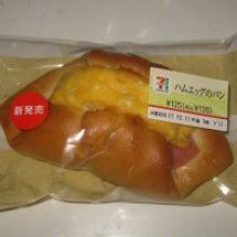 ハムエッグのパン(セ…
