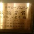 神戸・旧外国人居留地…