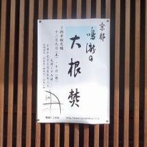 了徳寺の大根炊き