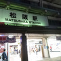 今日は、松坂牛の松坂…
