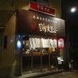 鶴麺 鶴見本店。。