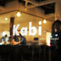 東京のレストランシーンを変えてしまいそうなインパクト♡発酵で広がる食の世界『kaの記事に添付されている画像