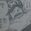 ONEPIECEワン…