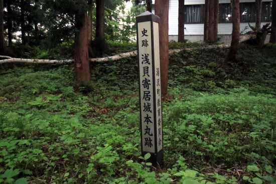 【写5】浅貝寄居城