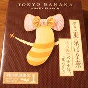 羽田空港限定「空とぶ東京ばな奈」買ってみた!羽田でしか買えない!