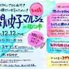 【イベント出店】潤いマルシェの画像