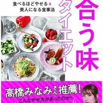 感度の高い人は、食べて痩せています!の記事に添付されている画像
