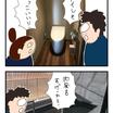 【修善寺旅情編】内風呂と紅葉と