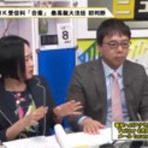 NHK受信料、最高裁…