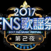 FNS歌謡祭第2夜告…