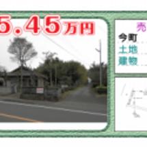 物件情報 宮崎県都城…