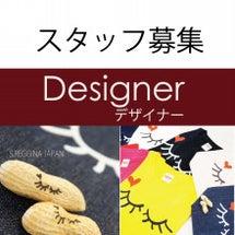 デザイナー募集|富士…