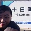 新潟県十日町!29回…