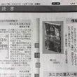 山形新聞 書籍コーナ…