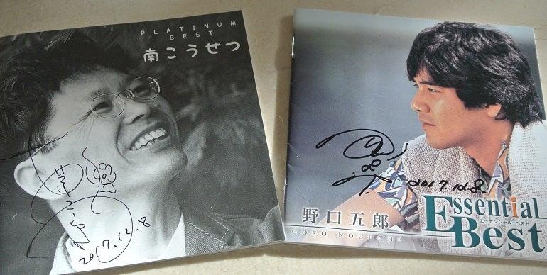 南こうせつCD 野口五郎CD
