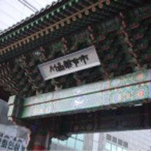 韓方専門の市場「ソウ…