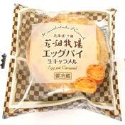 【ファミマ】花畑牧場☆エッグパイ 生キャラメル