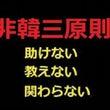 「脱亜論」 福沢諭吉
