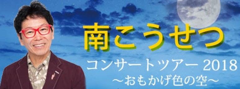南こうせつ コンサートツアー2018 〜おもかげ色の空〜