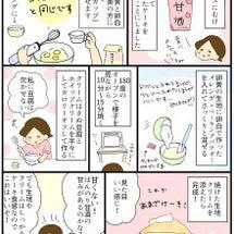 甘酒ケーキと豆腐クリ…