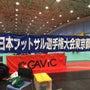 選手権東京都予選