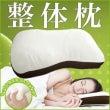 おすすめの整体枕のご…
