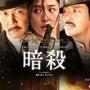 暗殺(2015年)
