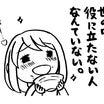 【ミニ記事】86 お局様に感謝した話