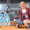 【メディア掲載】12/16富女子会メンバーがラジオに出ます!!の画像