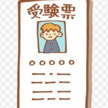 【国立小学校受験】ゲ…