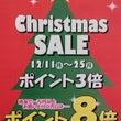 クリスマスセール 本…