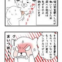 4コマ漫画 14話 …