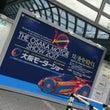 大阪モーターショー2…