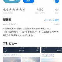 iOS11にアップデ…
