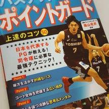 バスケの本