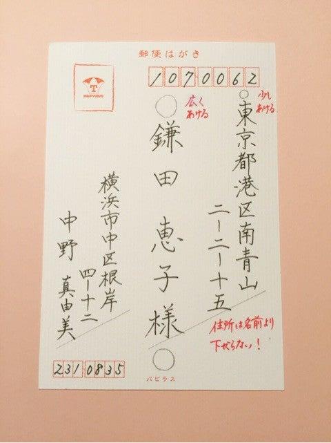 宛名の書き方 ハガキ ペン字教室 美文字